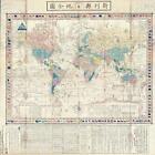 1862 Japanese Sato Seiyo Map of the World on Mercator Projection