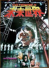 FUTUREWORLD Japanese B2 movie poster YUL BRYNNER PETER FONDA WESTWORLD 1976 NM