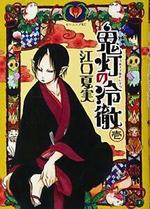 Hozuki's Coolheadedness (Hozuki no Reitetsu) vol.1 Comics Natsumi Eguchi NEW
