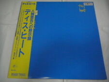 THIS HEAT-same JAPAN 1st. Press w/OBI PROMO SAMPLE Henry Cow Charles Hayward