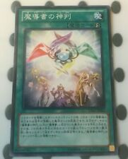 JAPANESE YuGiOh  - SPELLBOOK OF JUDGMENT LTGY-JP063 Common