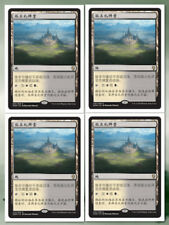 4 Four Chinese Isolated Chapel DOM Dominaria Magic the Gathering MTG MINT