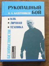 Russian Book Hand-to-hand Wrestling combat Fight Kadochnikov Safety Dogfight Bat