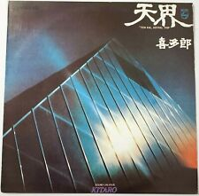 Kitaro ‎– 天界 = Ten Kai / Astral Trip LP Colombia 1992 Polydor