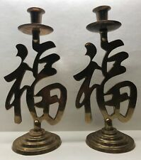 Vintage Mid Century Asian Modern Brass Candle Holders Kung Fu 1980s Hong Kong