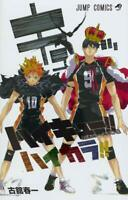 NEW Haikyu!! Haikyuu!! Official Art Book Manga (Japanese) (Paperback)