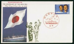 Mayfairstamps Japan FDC 1968 Ship Children Meiji Era First Day Cover wwp_65761