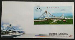 2001 Taiwan Taipei Rapid Transit System Miniature Sheet MS FDC 台��台北捷运小全张首日封