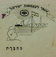 1958 HAIFA COMMEMO Jewish COPYBOOK Illust HEBREW Israel FLAG 10 INDEPENDENCE DAY