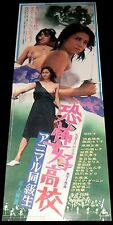 1973 Terrifying Girls' High School: Animal Courage JAPAN POSTER Pinky Violence