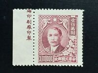 China 1948 Stamp  $ 1 Million Stamp Mint with Margin 1000000 Dollars. 壹佰萬圓