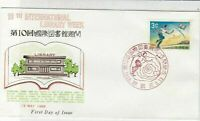 Ryukyu Islands 1968 10th International Library Week Stamp FDC Cover Ref 32419