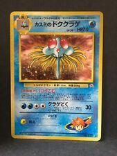 New listing 19)1998 Pokemon Japanese Gym Misty's Tentacruel 73 Holo