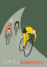 Les Japonais-American bicycle race, 1955, 250gsm A3 CYCLISME POSTER