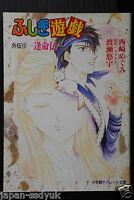 JAPAN Fushigi Yuugi Novel 10 Houmei Den Yuu Watase Megumi Nishizaki book OOP