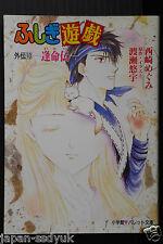 JAPAN Fushigi Yuugi Novel 10 Houmei Den Yuu Watase Megumi Nishizaki book