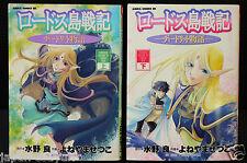 JAPAN Ryo Mizuno,Setsuko Yoneyama manga: Record of Lodoss War, Deedlit Story 1~2