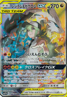 Reshiram Zekrom GX SR 064/049 SM11b Dream League Japanese Pokemon Card PCG