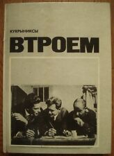 Kukryniksy THREE Kupriyanov Krylov Sokolov Russian Soviet painting poster satire