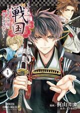JAPAN NEW Ikemen Series manga: Ikemen Sengoku vol.4 Mika Kajiyama book