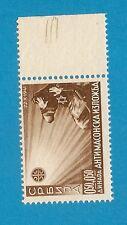 WKII Serbien Nr. 58 Seitenrand mit Plattennummer III selten  **   !!
