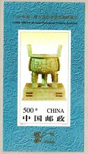 China 1996-11 9th Asian International Philatelic Exhibition Imperf S/S 国际集邮展