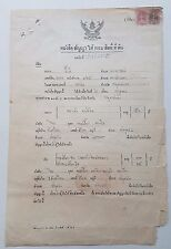 a Siam Thailand 1900s Vintage Document with Revenue Fiscal Stamps