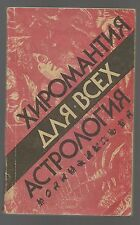 Russian magic book palmistry chiromancy predicting hand Fortune astrology Cheche