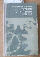 Technology Design Repair Soviet Uss Russian Manual Book Construction Clock Watch