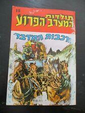 Israel comic: The Wild West, 64 pp, issue no.15, M.Mizrahi, Israel,1982. cs441