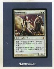 MTG - Promo: Hero of Bladehold (Chinese) (Prerelease) [LV1141]