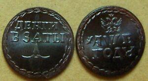 Russian Tax Beard token dated 1705. Novodel
