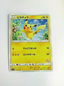 ポケモンカードゲーム ピカチュウ 電 エレキボール ポケモン 日本 新品