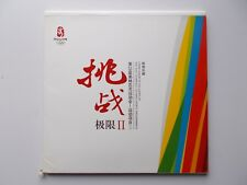 China - Beijing 2008 Olympic Sports Programme Stamp Album (II) complete.