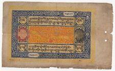 TIBET 50 Tam 1930 (Tibetan era 1676) p 7 (e20)