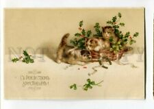 3093672 Charming Kittens in Basket X-Mas vintage Russian Rare