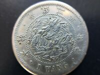 KOREA 1 Yang Silver Coin 1898 Kuang Mu Year 2 . Rare Rare Rare  大韓 光武二年 一兩 ⭐⭐⭐