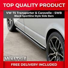 VW T5 TRANSPORTER SWB Sportline Black Powder Coat Finish Side Bar OEM Quality