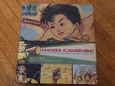 Manga Kamishibai: The Art Of Japanese Paper Theater. Hardcover. Great Condition.