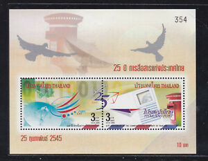 Thailand 2002 SS MNH 25th Ann. of Communications Authority of Thailand