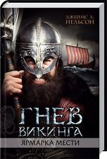 In Russian book A Novel of Viking Age Irela Гнев викинга. Ярмарка мести. Книга 4