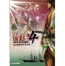 Way of the Samurai 4 official guide book / PS3