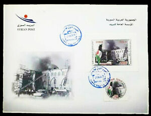 Syria, Syrie ,2019, 50th of Al Aqsa burning 1969 ,only 50 FDC issued MNH **