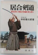 IAI KENDO TAMESHIGIRI JAPAN BOOK NAKAMURA TAIZABURO IAIDO