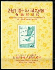 VA1124 ROC CHINA TAIWAN 1968 90th Ann. of chinese postage stamp, minisheet (Mich