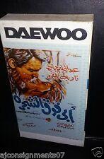 فيلم ابي فوق الشجرة, عبد الحليم حافظ  Arabic PAL Lebanese Vintage VHS Tape Film