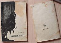 1964 Ussr soviet book russian classic literature Chekhov Cherry Orchard Чехов