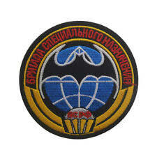 Russian Army Reconnaissance Intelligence Spetsnaz Morale Hook Patch Embroidered