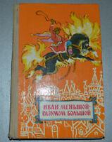 SOVIET VINTAGE RUSSIAN FAIRY TALES SKAZKI FOLK RUSSIAN KIDS BOOK 1977 USSR RARE