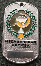RUSSIAN DOG TAG PENDANT MEDAL   MEDICAL SERVICE   #56